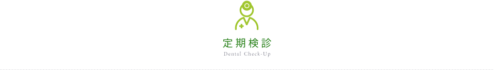 Dental Check-Up 定期検診