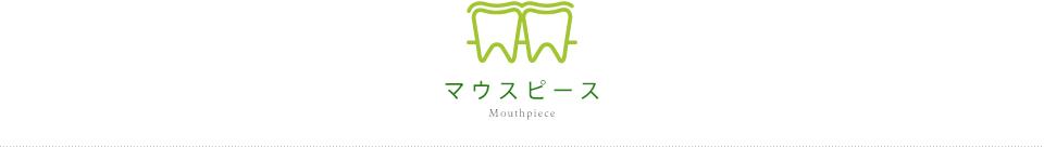 Mouthpiece マウスピース
