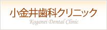小金井歯科クリニック